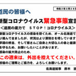 北海道知事緊急事態宣言